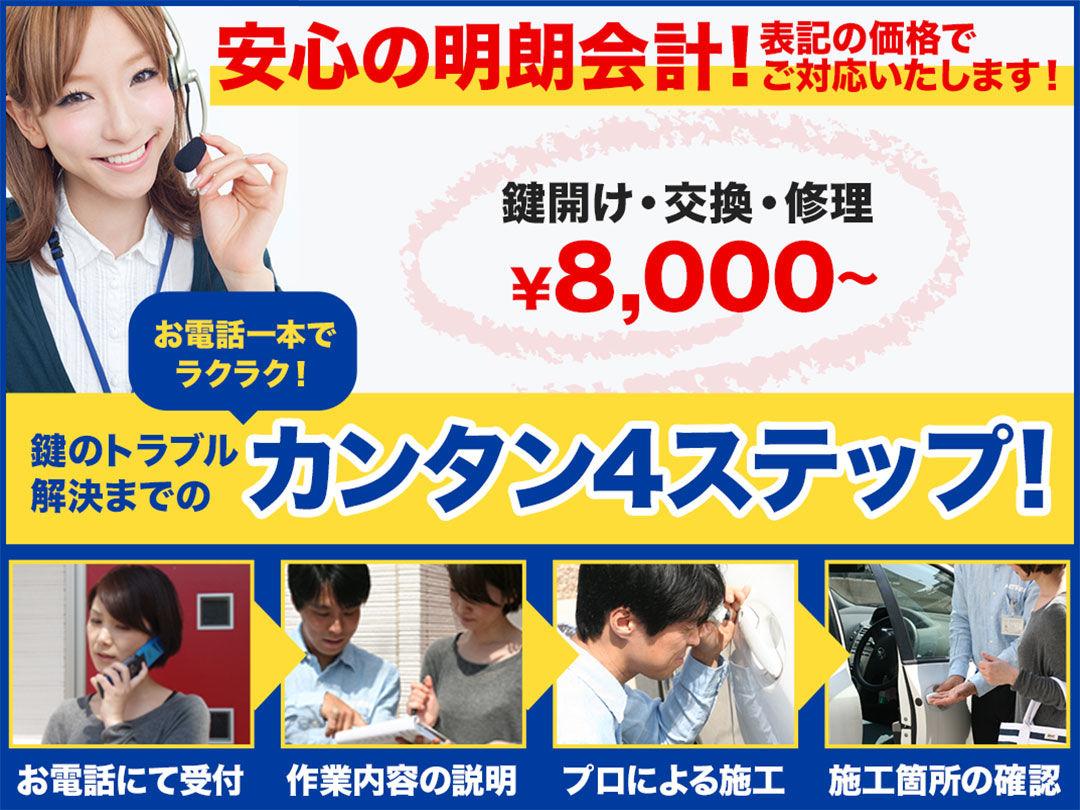 鍵のトラブル救急車【勝田郡勝央町エリア】の店内・外観画像1
