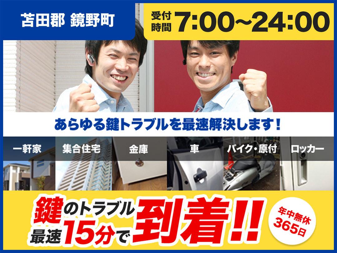 カギのトラブル救急車【苫田郡鏡野町エリア】のメイン画像