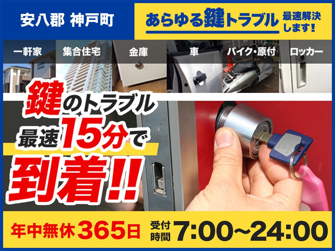 カギのトラブル救急車【安八郡神戸町エリア】のメイン画像