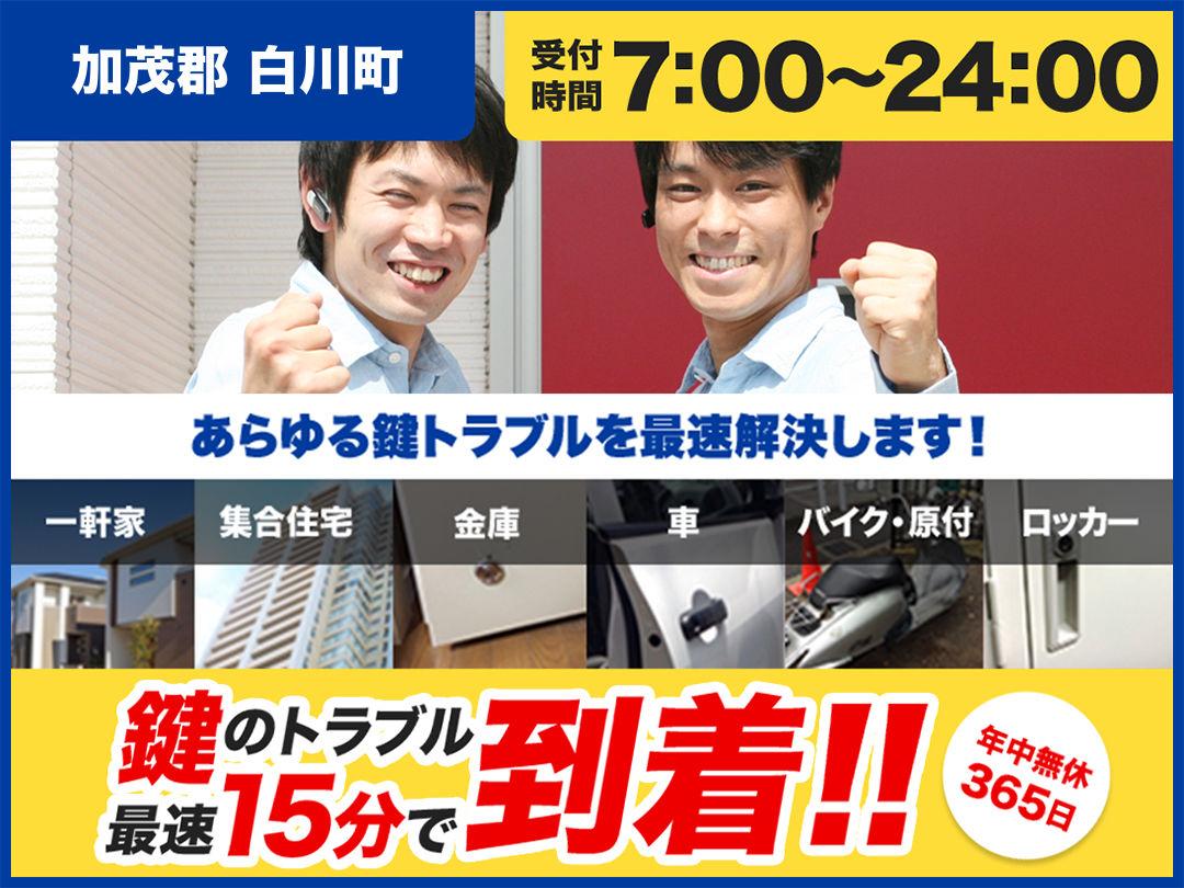 カギのトラブル救急車【加茂郡白川町エリア】のメイン画像