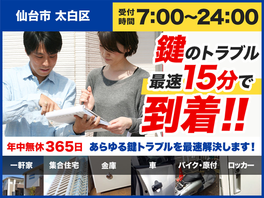カギのトラブル救急車【仙台市太白区エリア】のメイン画像