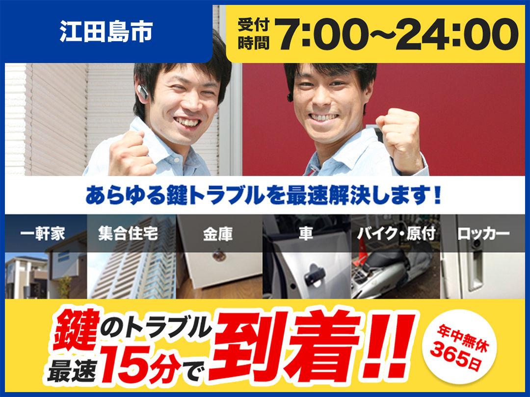 鍵のトラブル救急車【江田島市エリア】のメイン画像
