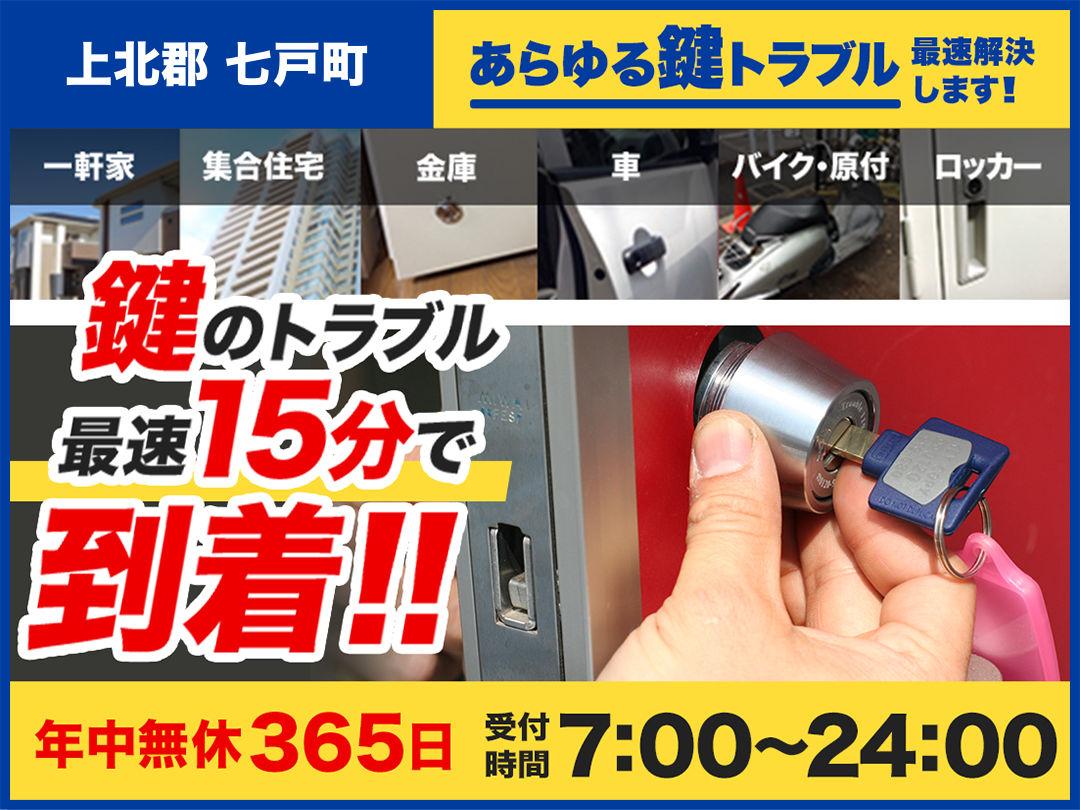 カギのトラブル救急車【上北郡七戸町エリア】のメイン画像