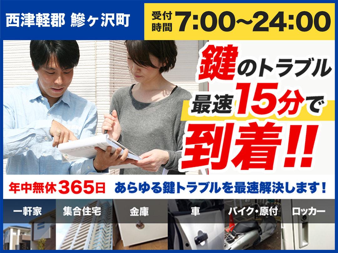 カギのトラブル救急車【西津軽郡鰺ヶ沢町エリア】のメイン画像