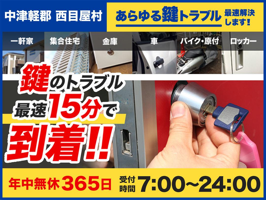 鍵のトラブル救急車【中津軽郡西目屋村エリア】のメイン画像