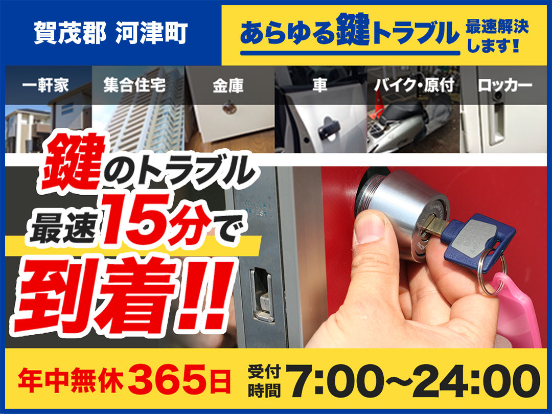 カギのトラブル救急車【賀茂郡河津町エリア】のメイン画像