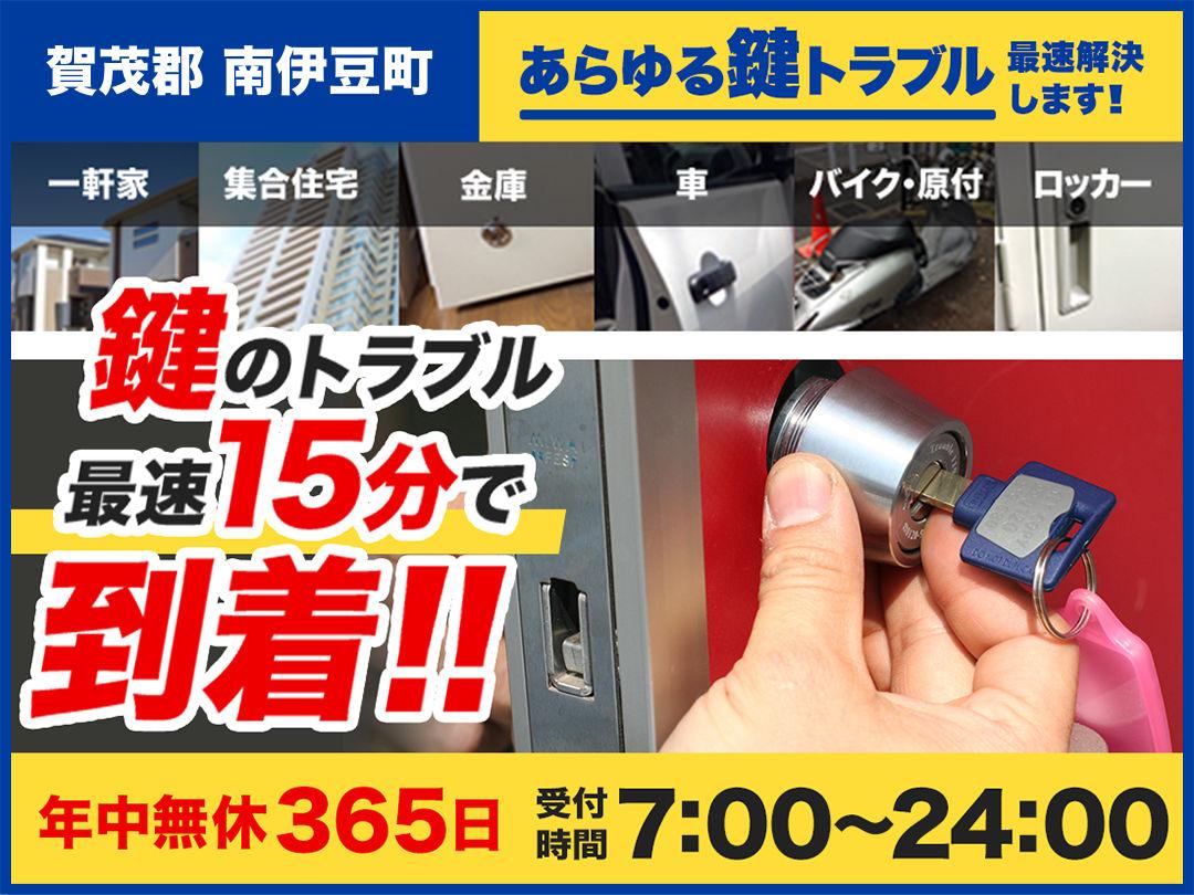 鍵のトラブル救急車【賀茂郡南伊豆町エリア】のメイン画像