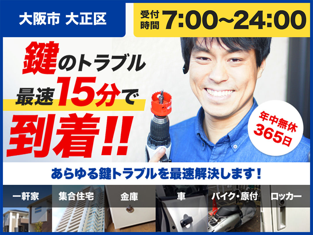 カギのトラブル救急車【大阪市大正区エリア】