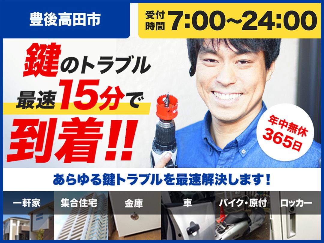 カギのトラブル救急車【豊後高田市エリア】のメイン画像