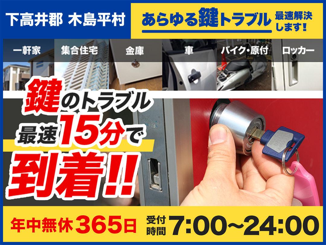 鍵のトラブル救急車【下高井郡木島平村エリア】のメイン画像