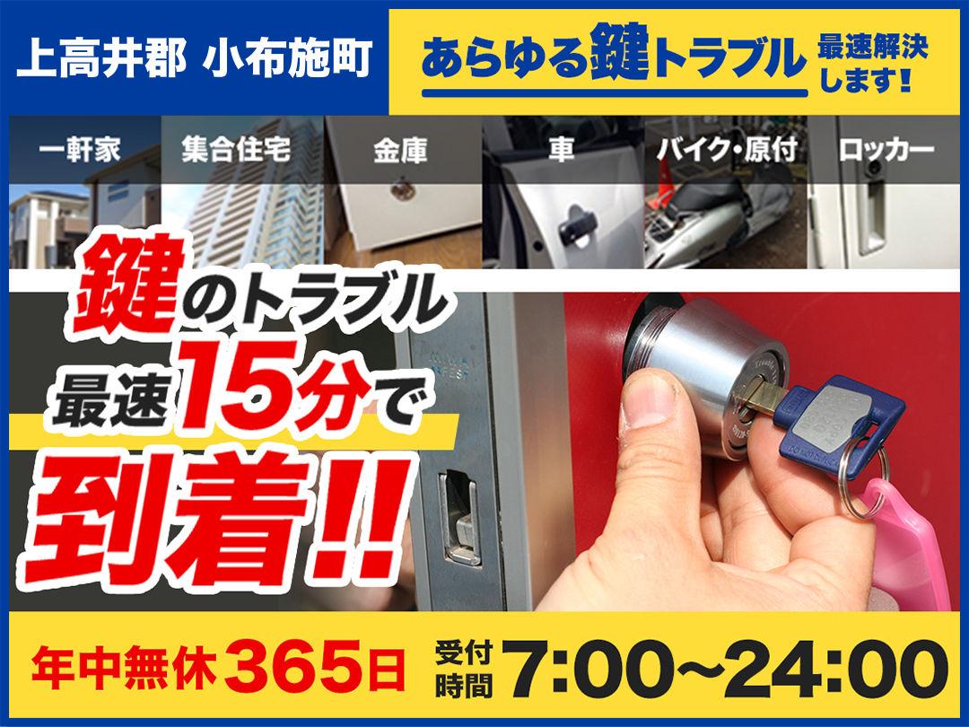 カギのトラブル救急車【上高井郡小布施町エリア】のメイン画像