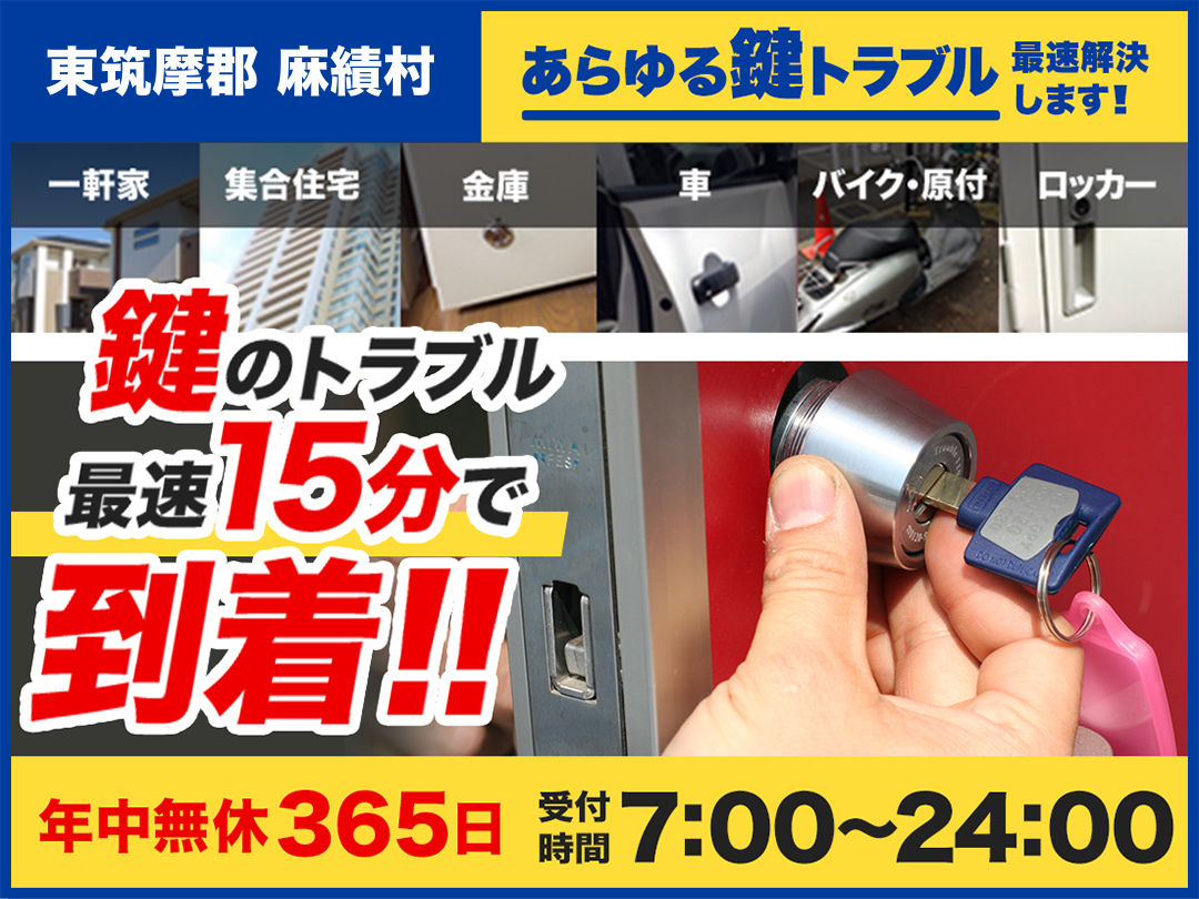 鍵のトラブル救急車【東筑摩郡麻績村エリア】のメイン画像