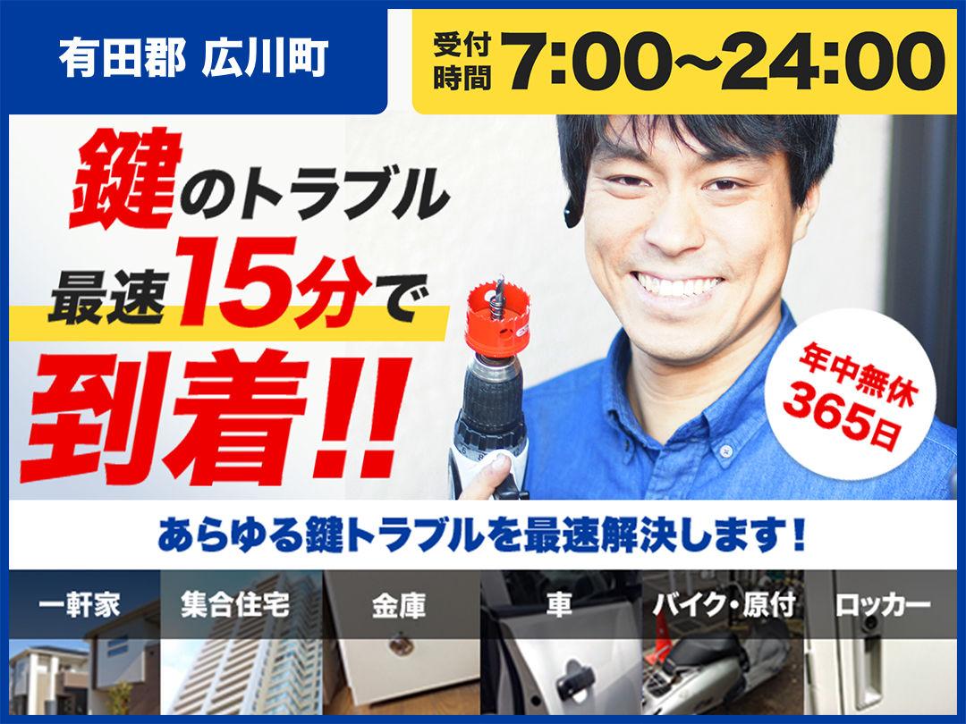 鍵のトラブル救急車【有田郡広川町エリア】のメイン画像