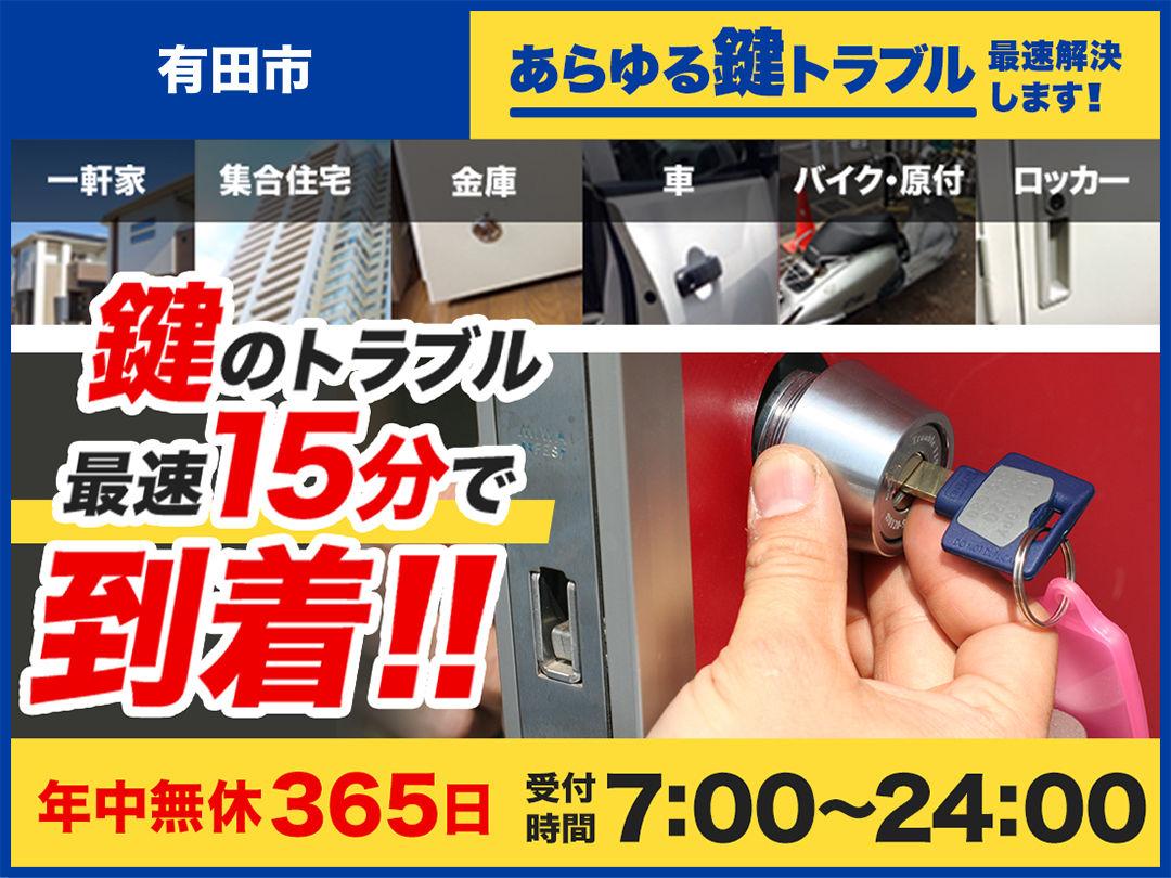 鍵のトラブル救急車【有田市エリア】のメイン画像
