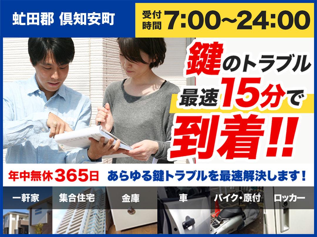 鍵のトラブル救急車【虻田郡倶知安町エリア】