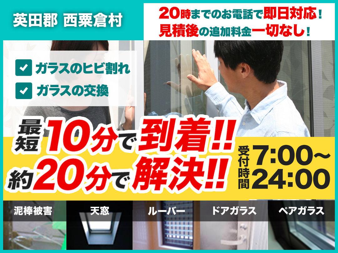 ガラスのトラブル救Q隊.24【英田郡西粟倉村 出張エリア】のメイン画像