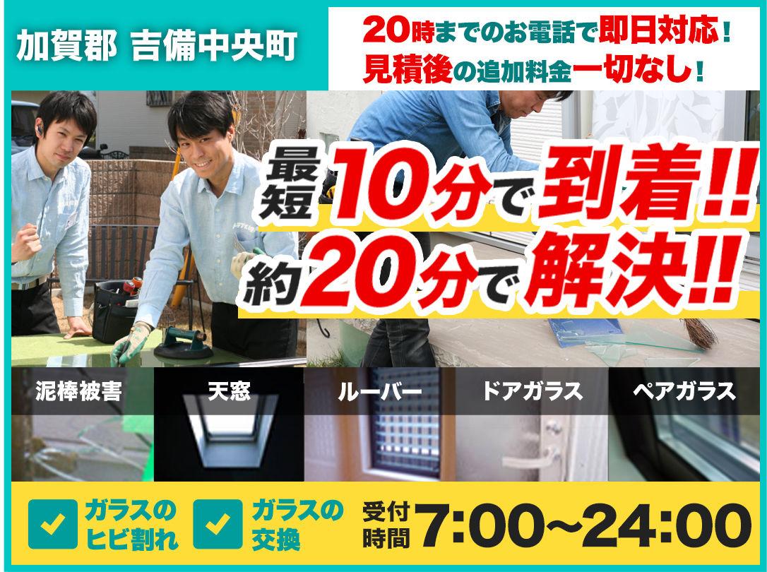 ガラスのトラブル救急車【加賀郡吉備中央町 出張エリア】のメイン画像