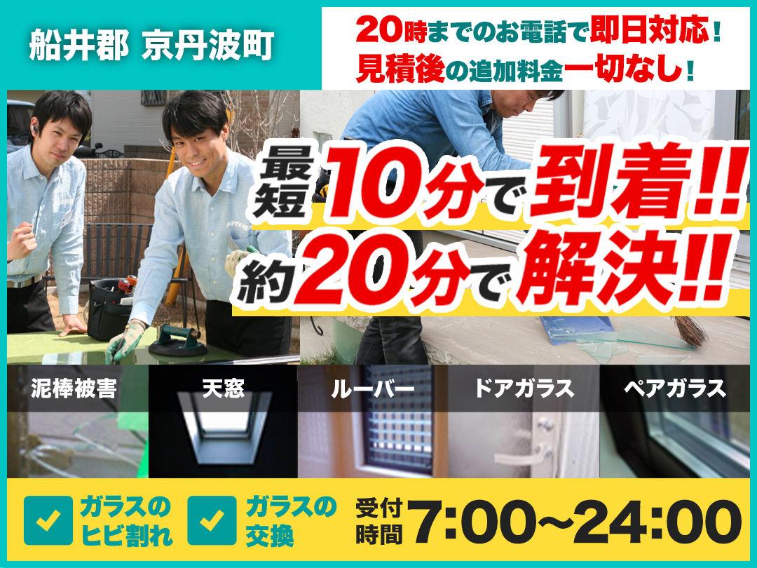 ガラスのトラブル救急車【船井郡京丹波町 出張エリア】のメイン画像