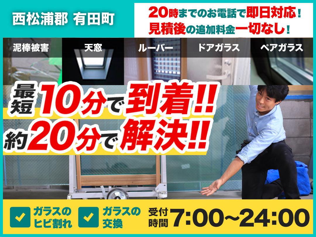 ガラスのトラブル救急車【西松浦郡有田町 出張エリア】のメイン画像