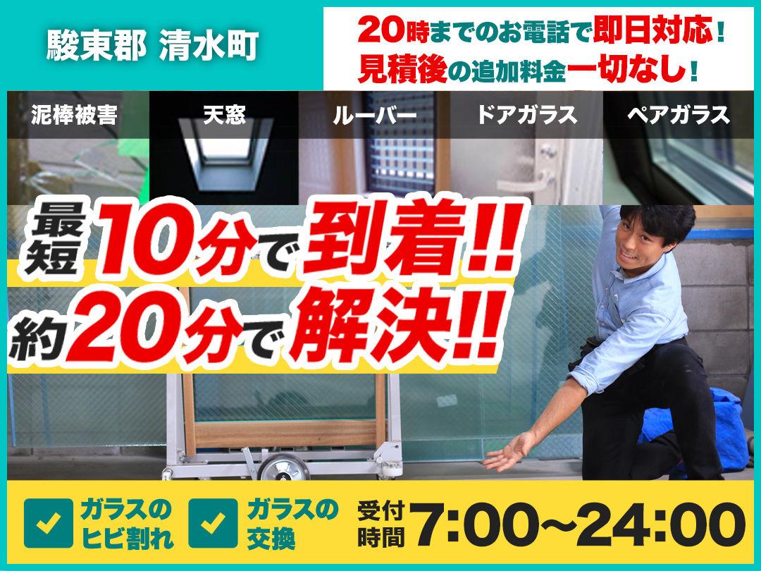 ガラスのトラブル救急車【駿東郡清水町 出張エリア】