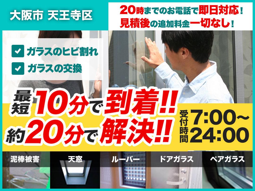 ガラスのトラブル救急車【大阪市天王寺区 出張エリア】のメイン画像