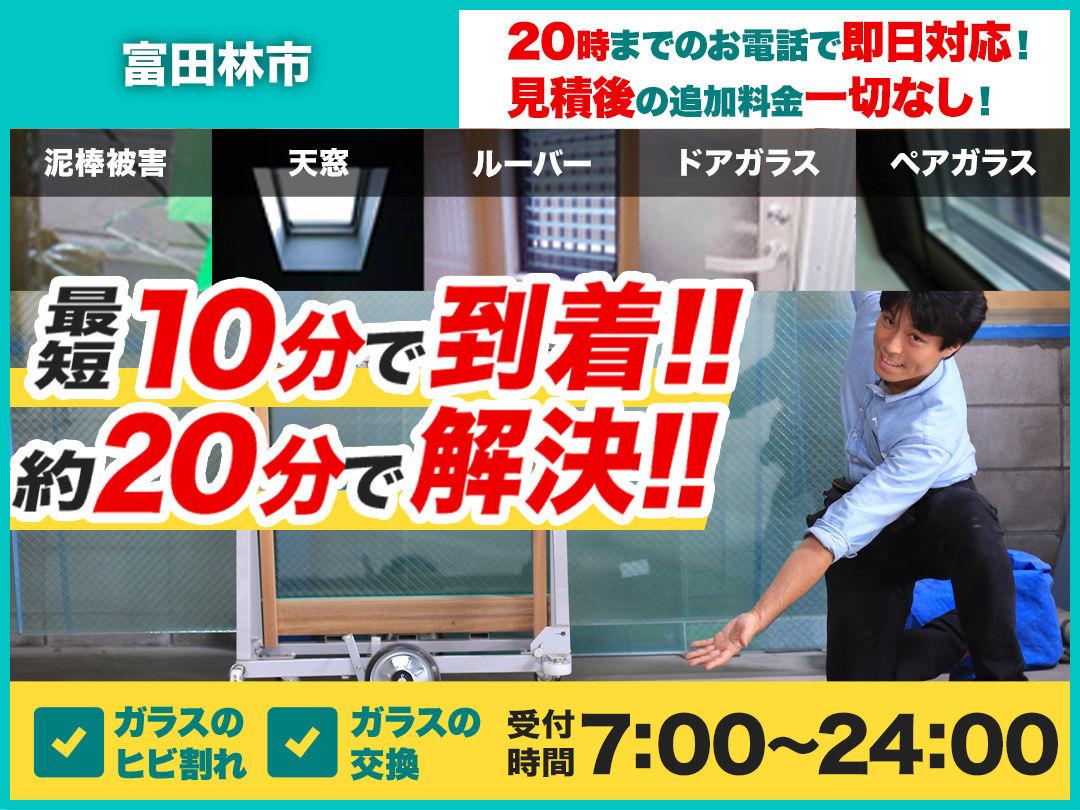 ガラスのトラブル救Q隊.24【富田林市 出張エリア】のメイン画像