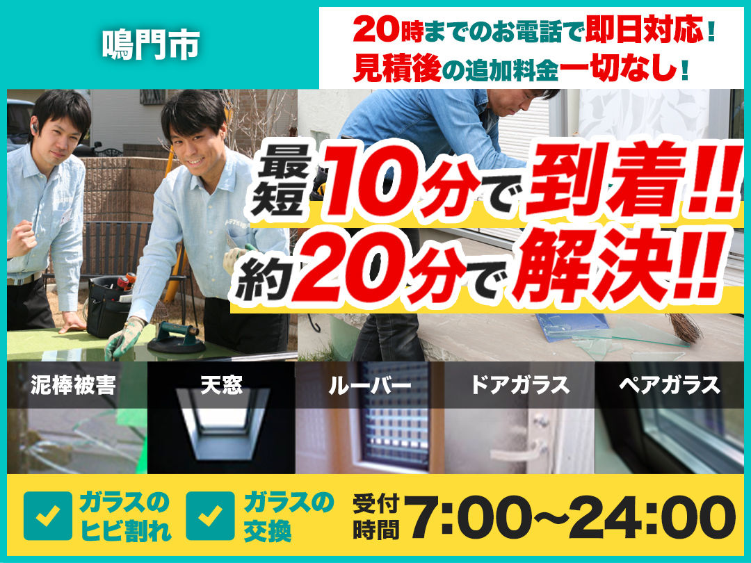 ガラスのトラブル救急車【鳴門市 出張エリア】のメイン画像