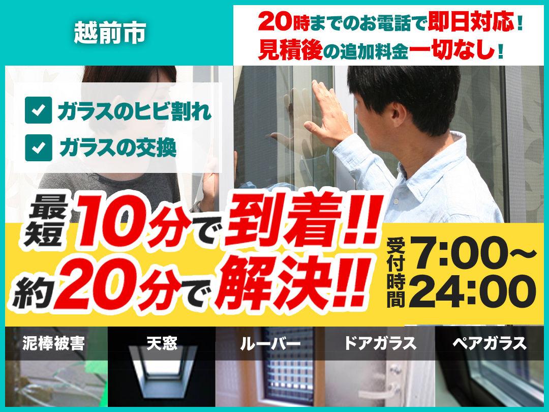 ガラスのトラブル救Q隊.24【越前市 出張エリア】のメイン画像