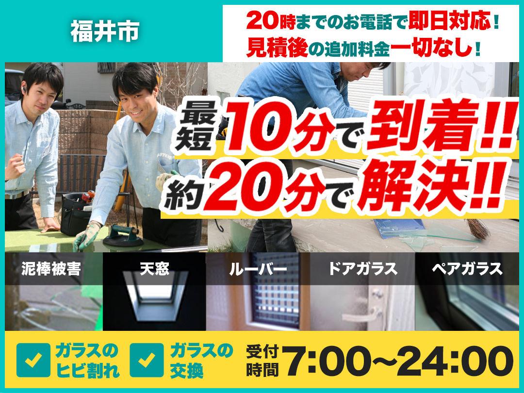 ガラスのトラブル救急車【福井市 出張エリア】のメイン画像