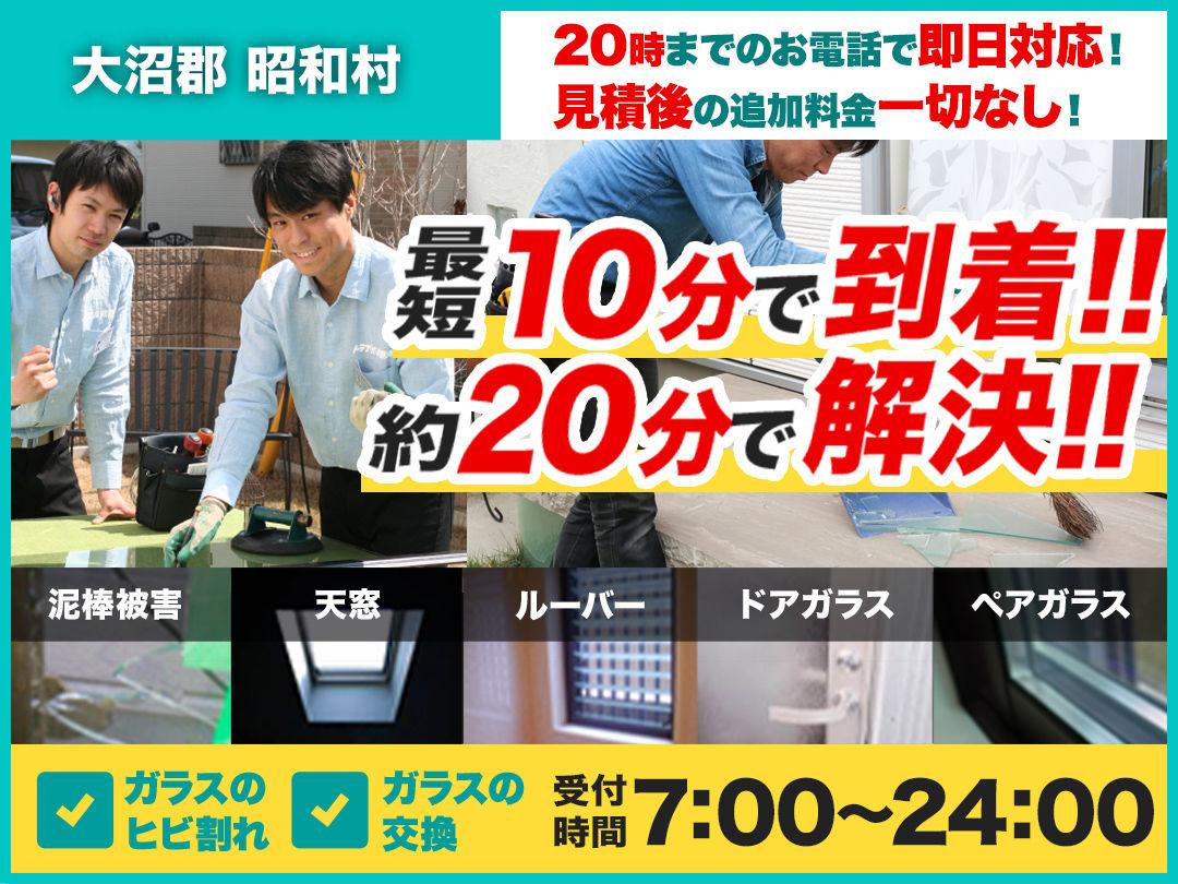 ガラスのトラブル救急車【大沼郡昭和村 出張エリア】