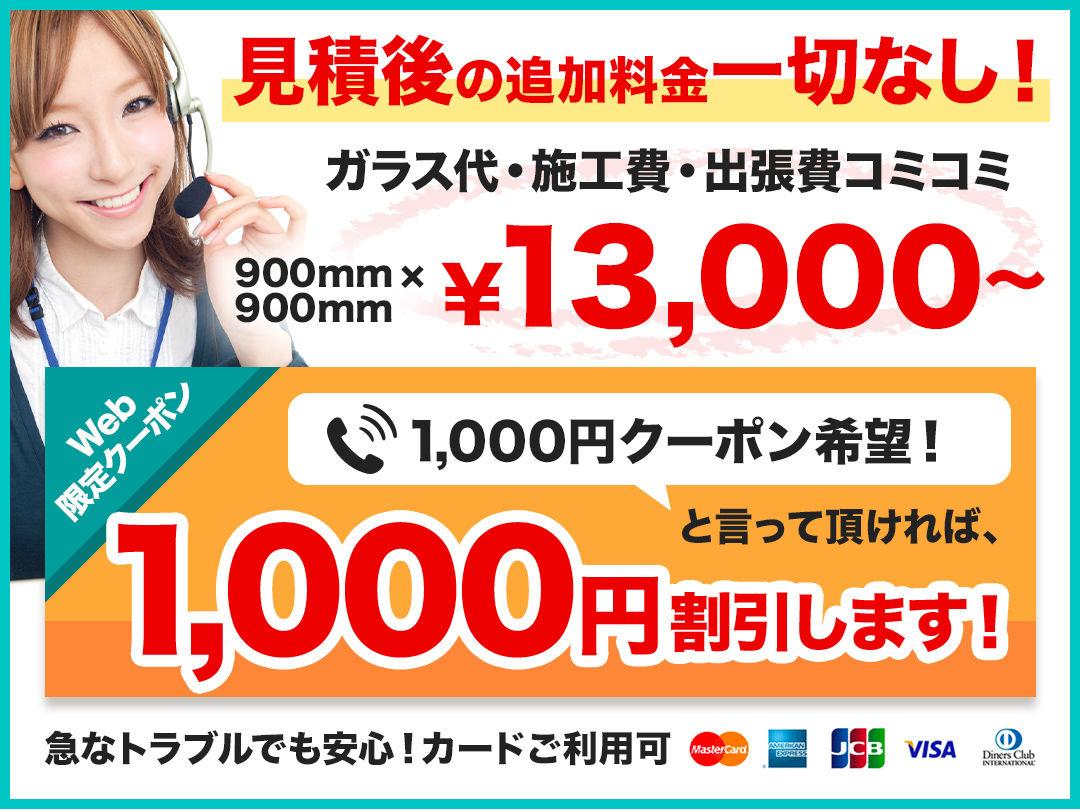 ガラスのトラブル救急車【神戸市西区 出張エリア】の店内・外観画像1