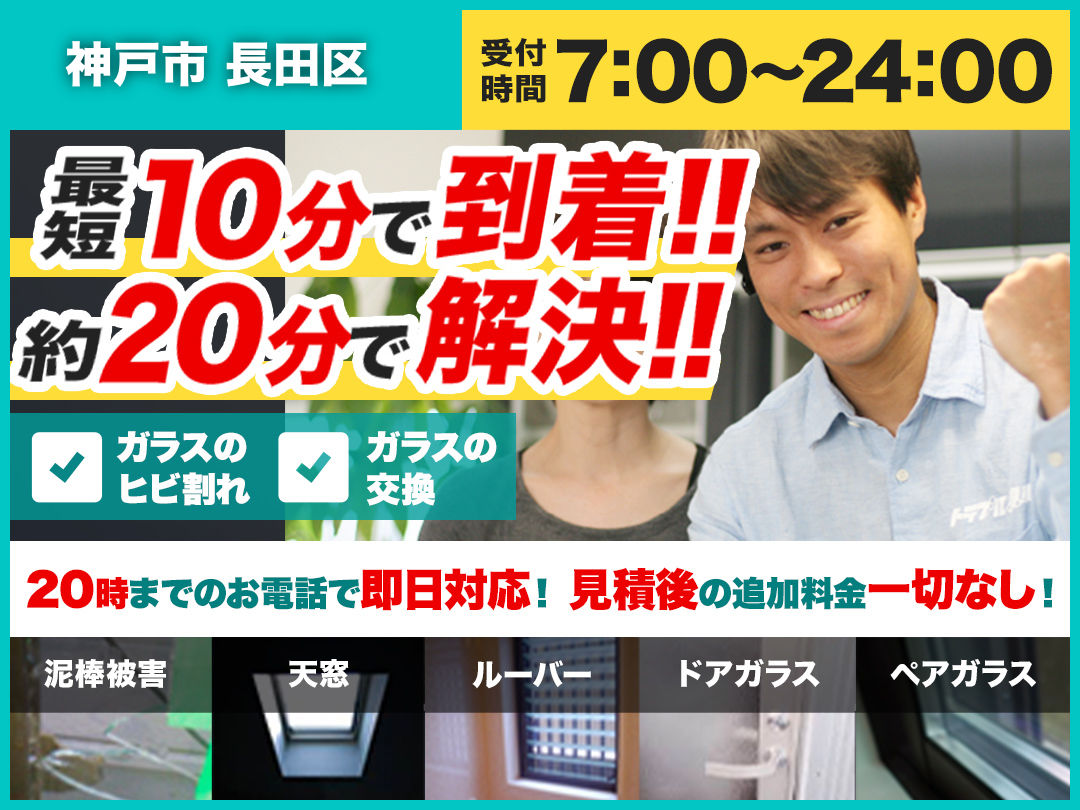 ガラスのトラブル救急車【神戸市長田区 出張エリア】のメイン画像