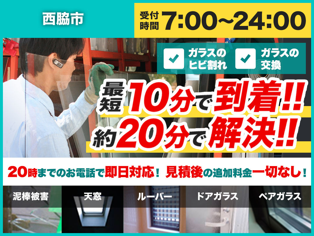 ガラスのトラブル救急車【西脇市 出張エリア】