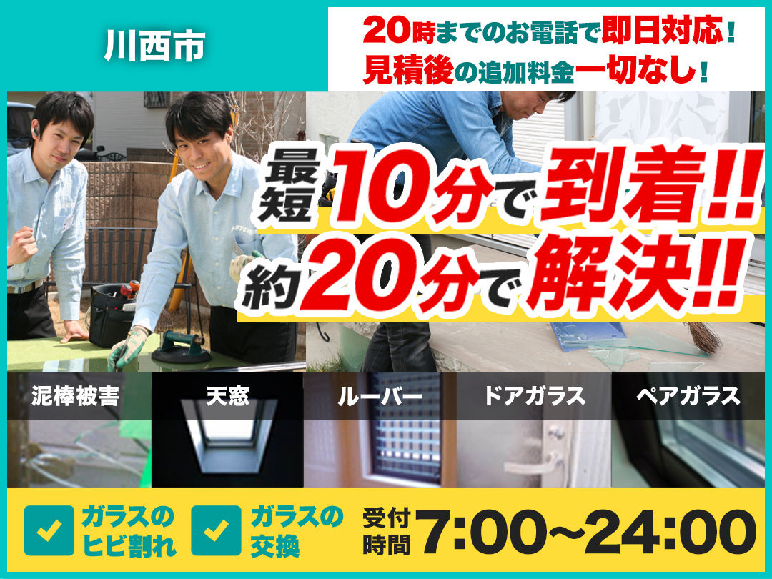 ガラスのトラブル救急車【川西市 出張エリア】