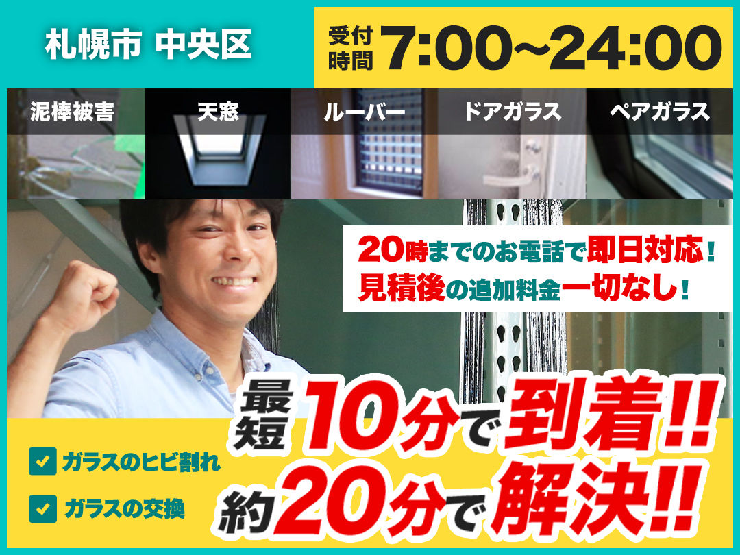 ガラスのトラブル救Q隊.24【札幌市中央区 出張エリア】のメイン画像