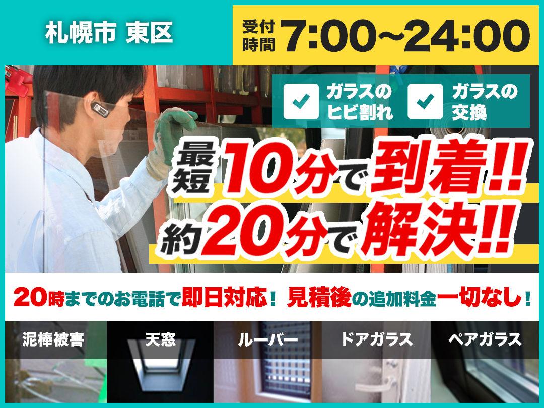ガラスのトラブル救急車【札幌市東区 出張エリア】のメイン画像