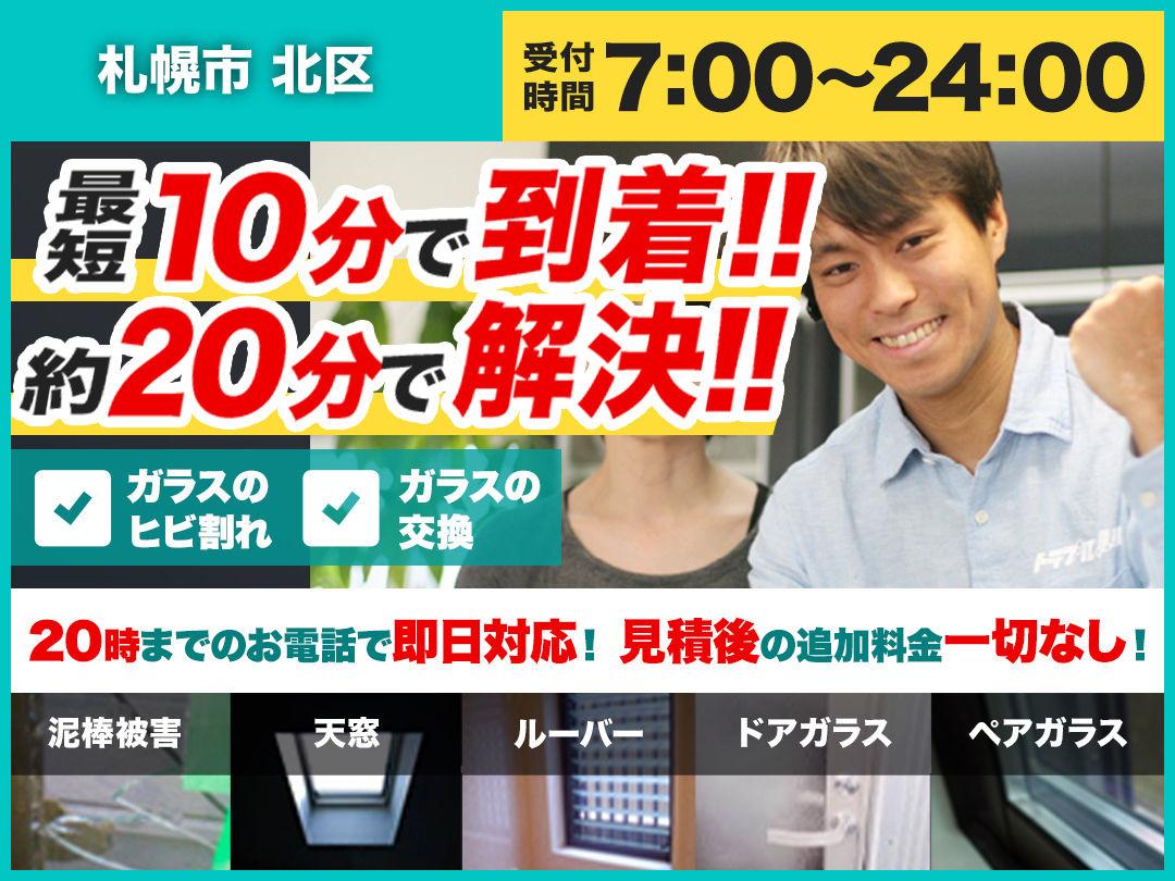 ガラスのトラブル救急車【札幌市北区 出張エリア】のメイン画像