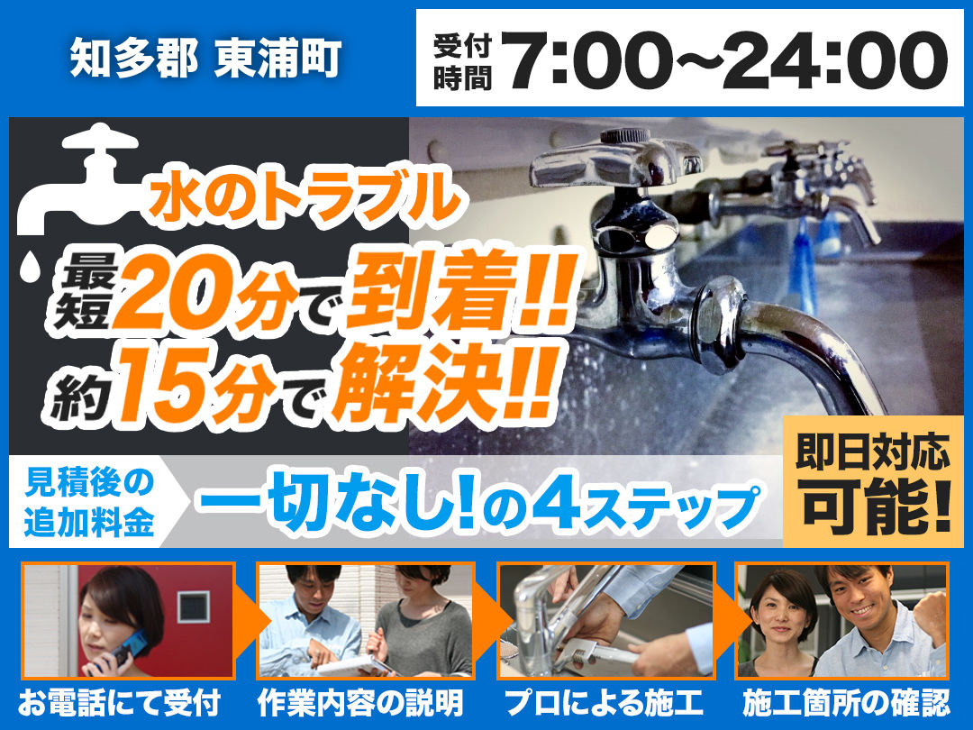 水まわりのトラブル救急車【知多郡東浦町 出張エリア】のメイン画像