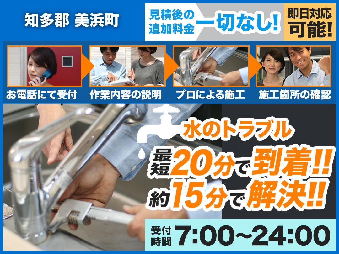 水まわりのトラブル救急車【知多郡美浜町 出張エリア】のメイン画像