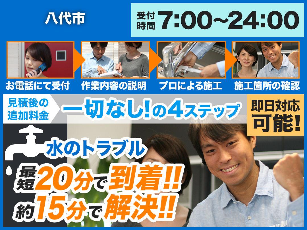 水まわりのトラブル救急車【八代市 出張エリア】のメイン画像