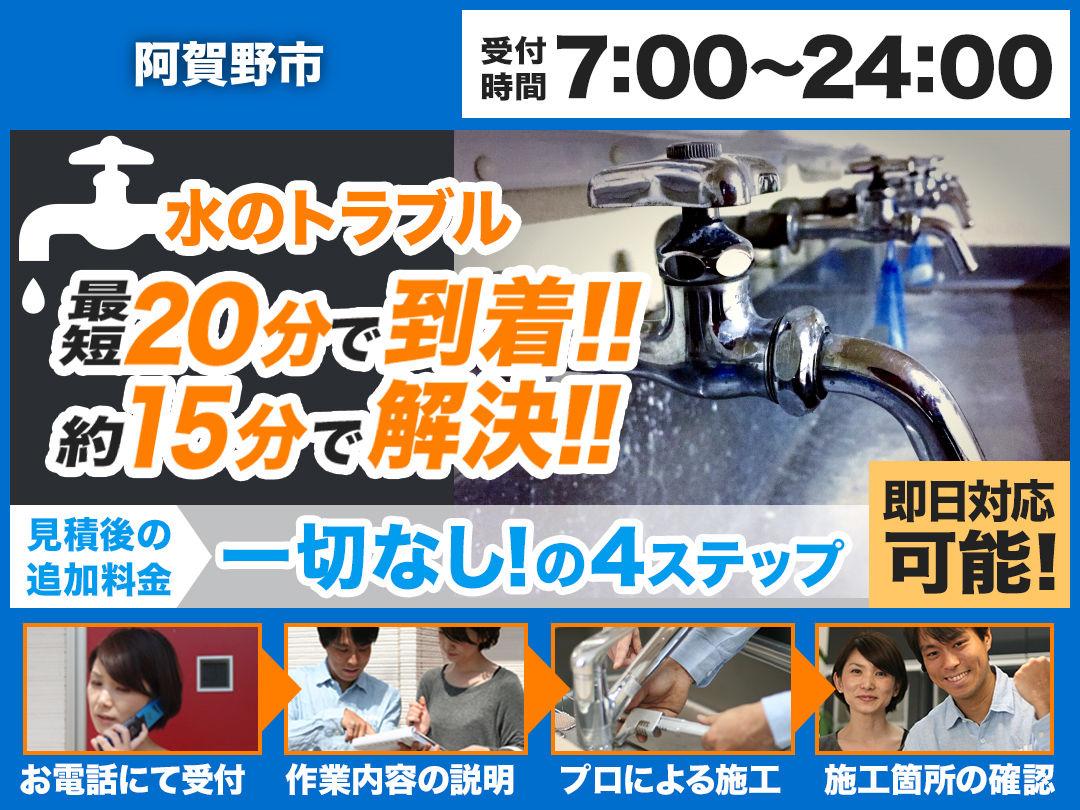 水まわりのトラブル救急車【阿賀野市 出張エリア】のメイン画像
