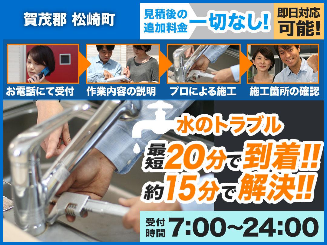 水まわりのトラブル救急車【賀茂郡松崎町 出張エリア】のメイン画像