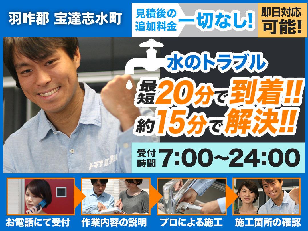 水まわりのトラブル救急車【羽咋郡宝達志水町 出張エリア】のメイン画像