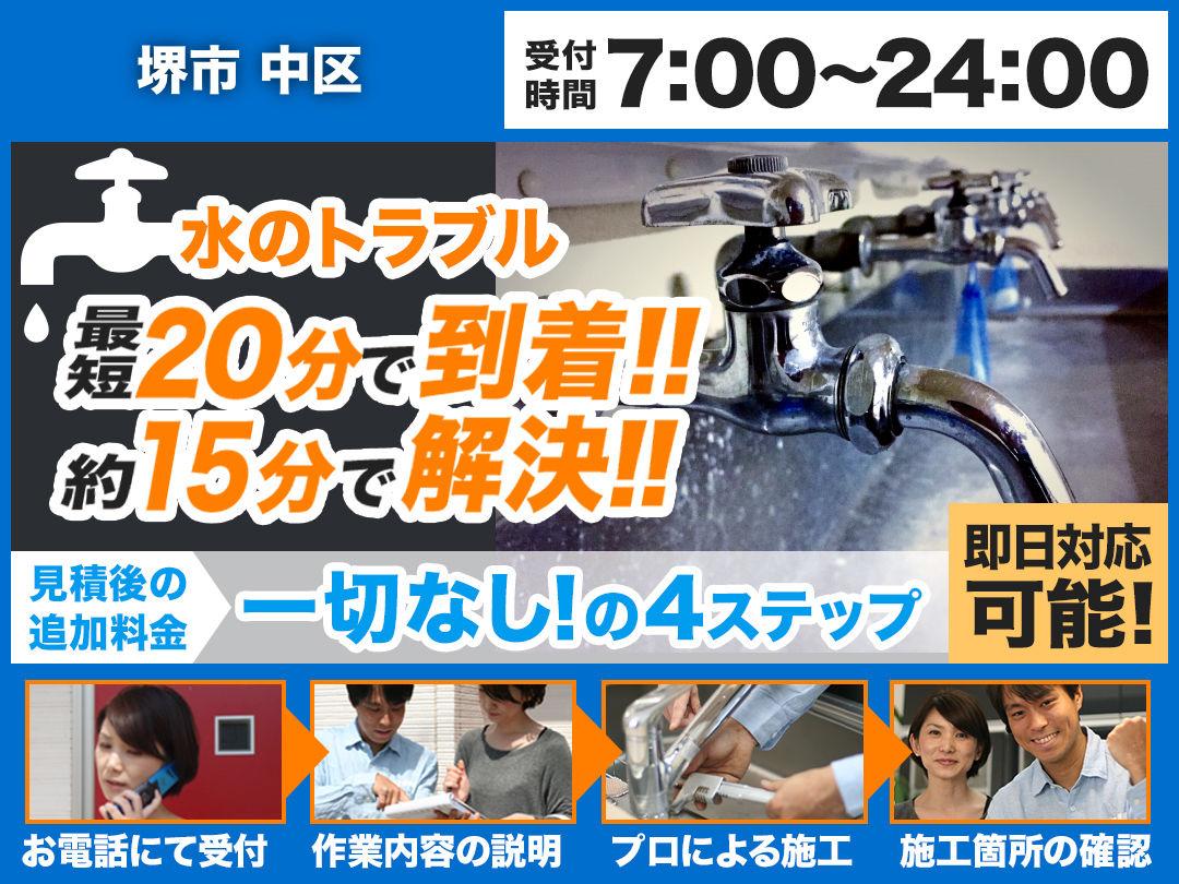 水まわりのトラブル救急車【堺市中区 出張エリア】
