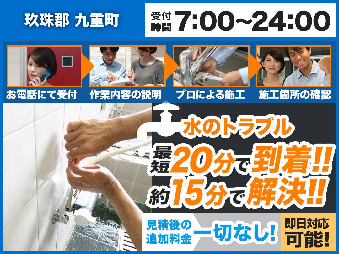 水まわりのトラブル救急車【玖珠郡九重町 出張エリア】