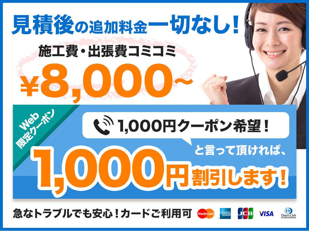 水まわりのトラブル救急車【福井市 出張エリア】の店内・外観画像1