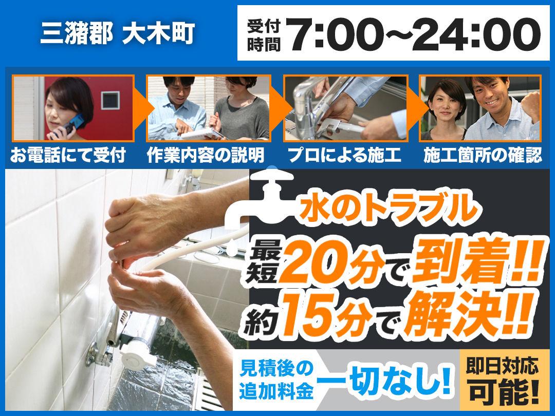 水まわりのトラブル救急車【三潴郡大木町 出張エリア】