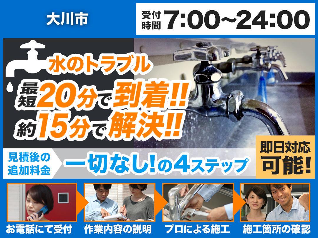水まわりのトラブル救Q隊.24【大川市 出張エリア】のメイン画像