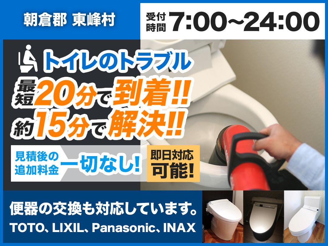 水まわりのトラブル救急車【朝倉郡東峰村 出張エリア】のメイン画像