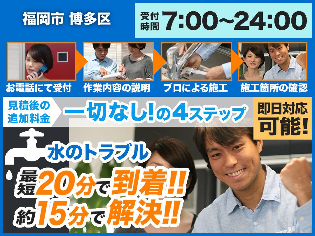 水まわりのトラブル救急車【福岡市博多区 出張エリア】のメイン画像